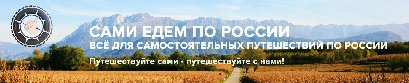 Сами едем по России