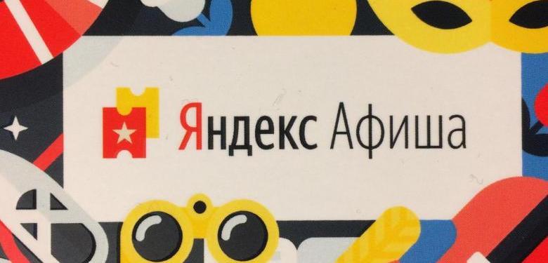 Яндекс афиша открытка